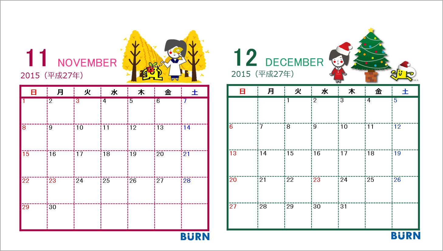 2015年版 やまちゃんカレンダーの11 12月分だよ 株式会社バーン